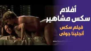 أفلام سكس مشاهير : فيلم سكس كامل لأنجلينا جولى مترجم Hd فيلم عربي ...